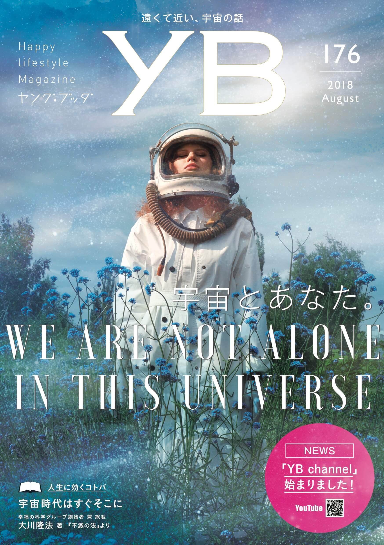 YB2018年8月号_表紙