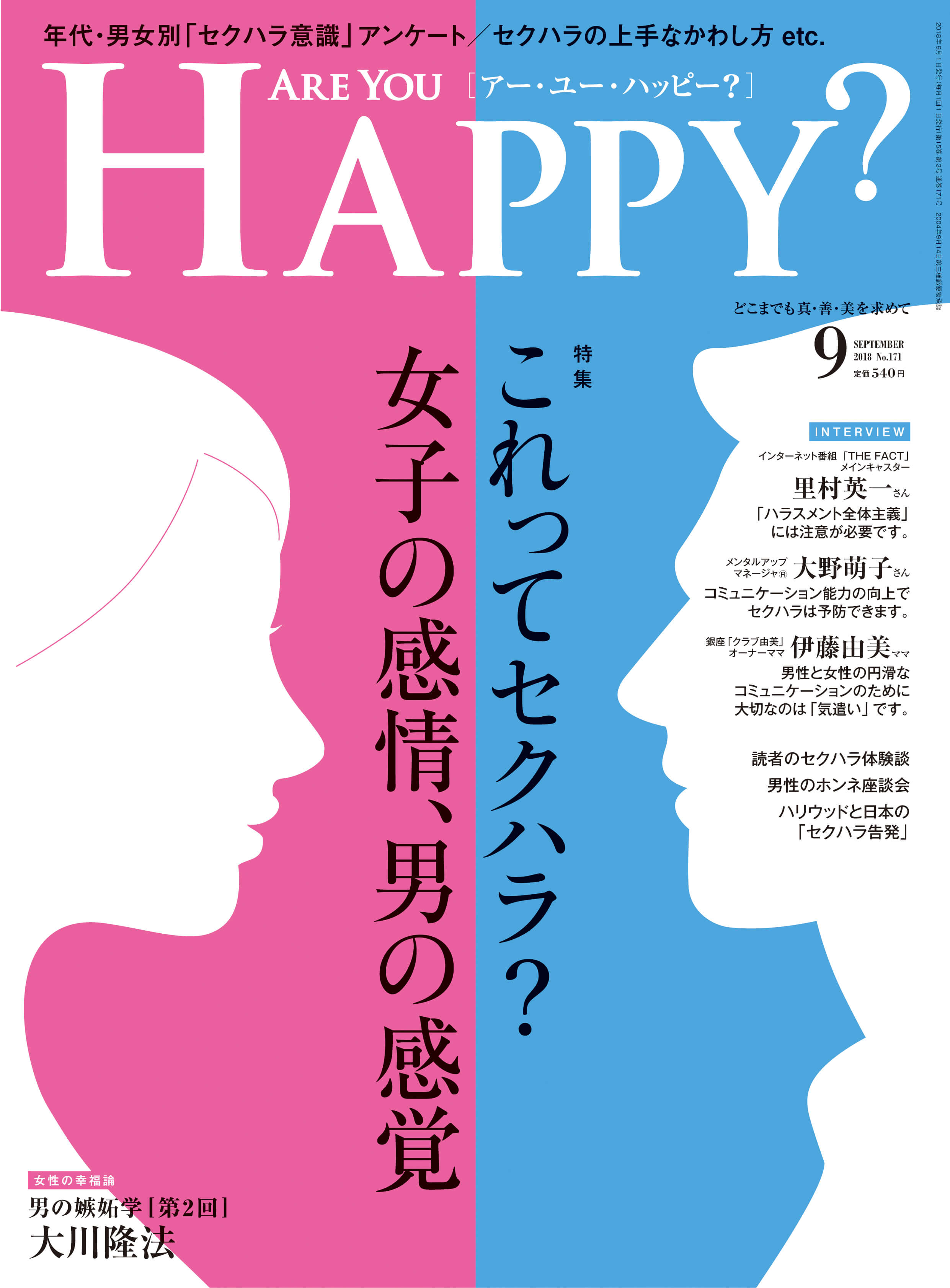 Are You Happy 2018年9月号