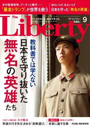 リバティ2018年9月号_表紙