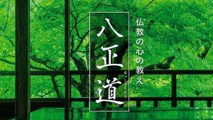 月刊「What's 幸福の科学」7月号 ―仏教の心の教え「八正道」
