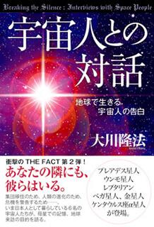『宇宙人との対話』(大川隆法 著/幸福の科学出版 刊)