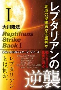 『レプタリアンの逆襲Ⅰ』(大川隆法著/幸福の科学出版 刊)