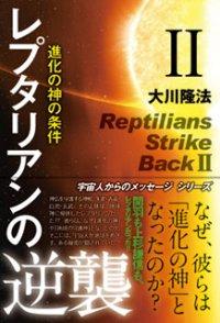 『レプタリアンの逆襲Ⅱ』(大川隆法著/幸福の科学出版 刊)