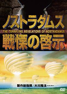 『ノストラダムス戦慄の啓示』