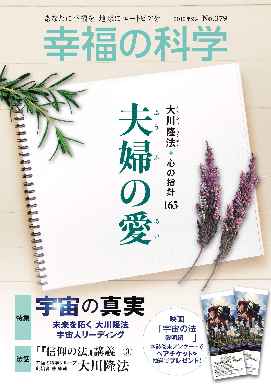 月刊「幸福の科学」9月号_表紙