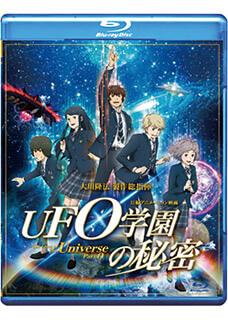 映画「UFO学園の秘密」 〔Blu-ray〕