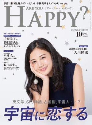 アユハ2018年10月号_表紙