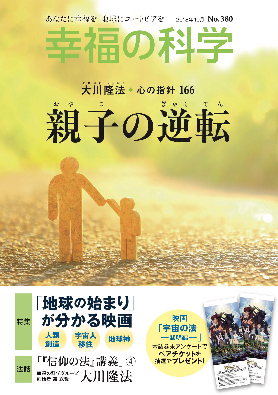 月刊「幸福の科学」2018年10月号_表紙