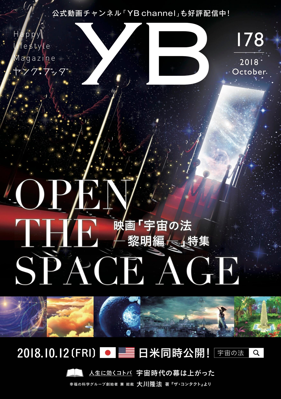 YB2018年10月号_表紙