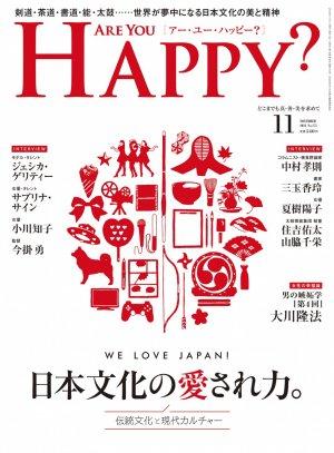 アユハ2018年11月号_表紙