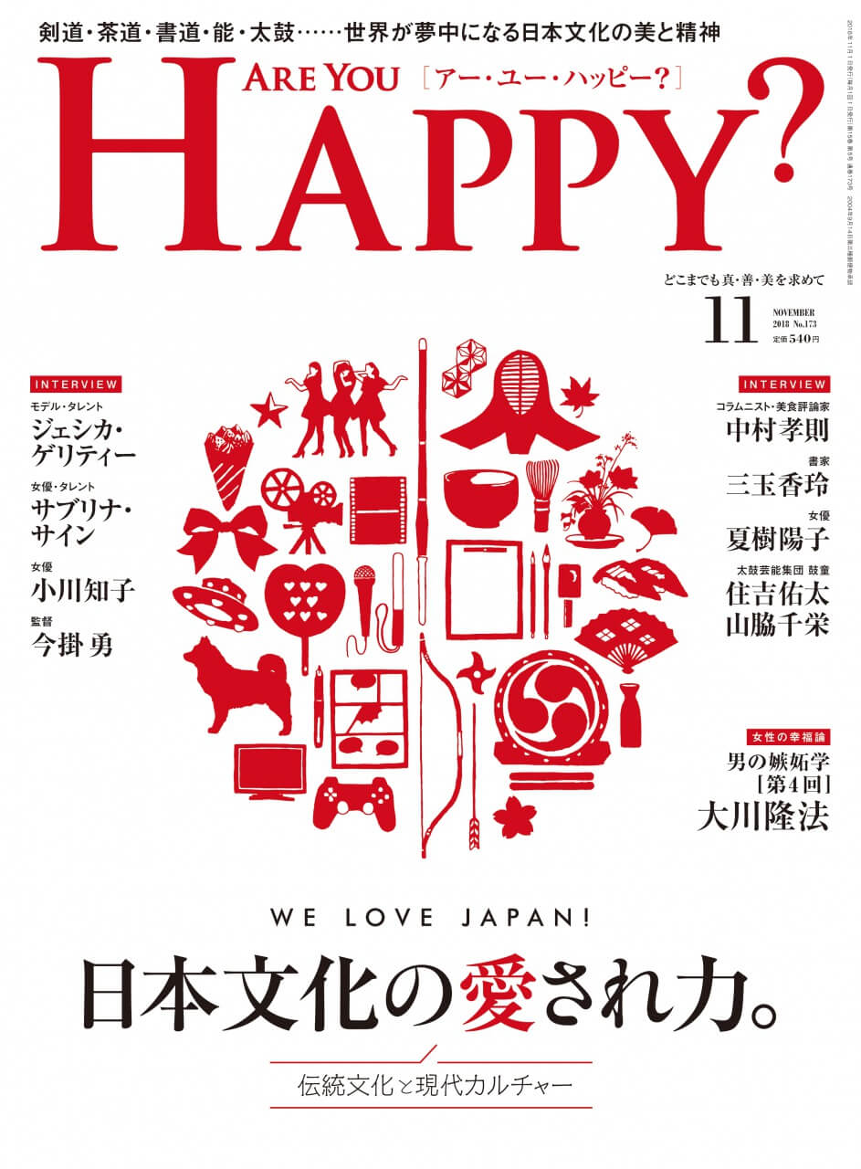 Are You Happy 2018年11月号