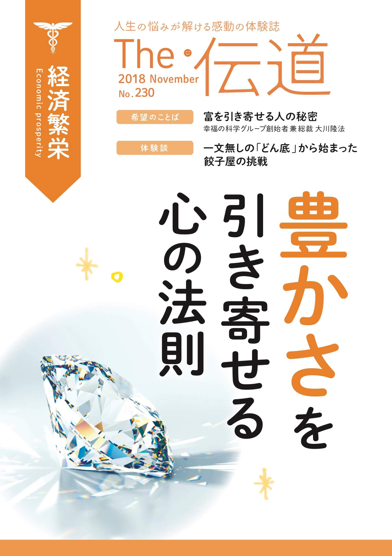隔月刊「ザ・伝道」2018年11月(230号)表紙