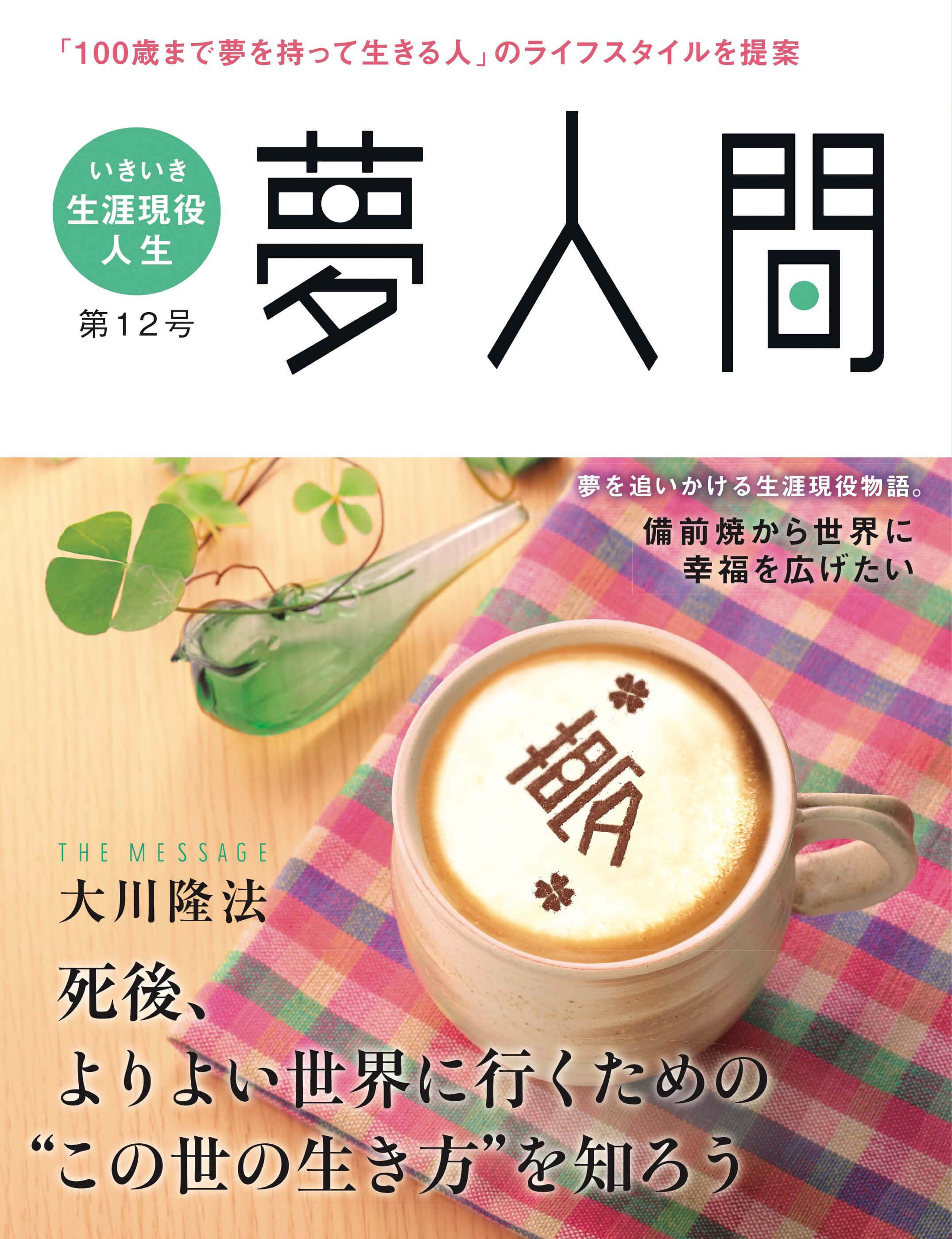 年3回発行「夢人間」11月号