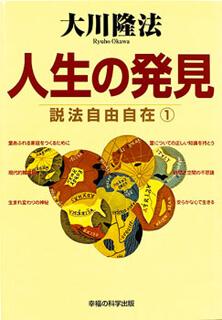 『人生の発見―説法自由自在1』(大川隆法著/幸福の科学出版)