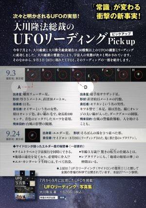 大川隆法総裁のUFOリーディング Pick up