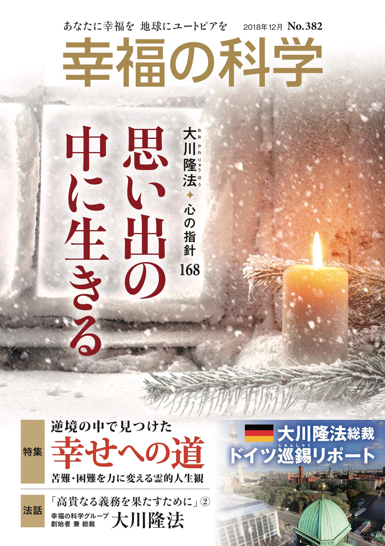 月刊「幸福の科学」12月号(No.382)