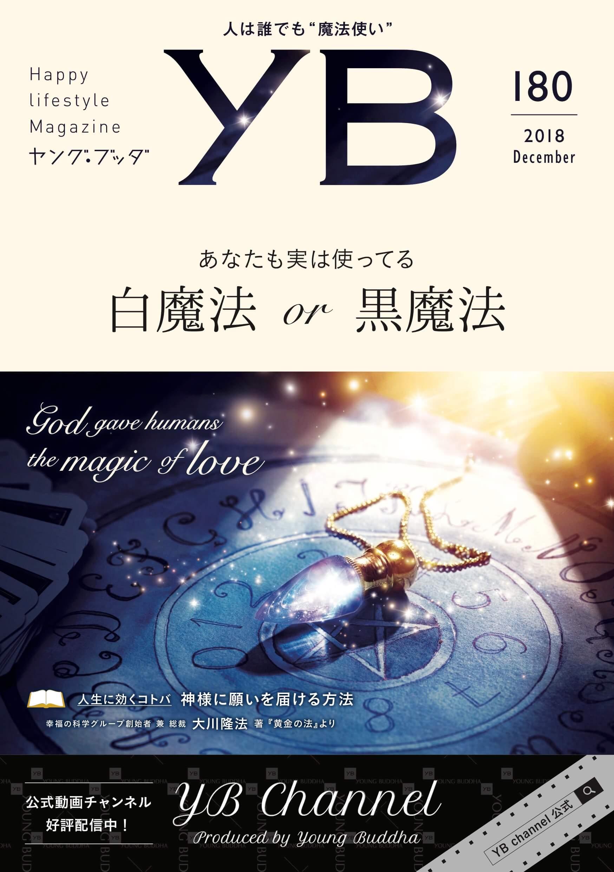 月刊「ヤング・ブッダ」12月号