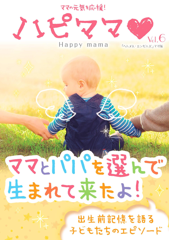 年4回発刊「ハピママ」vol.6