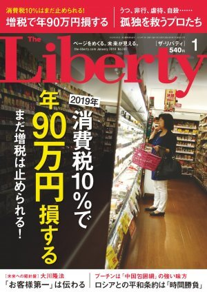 Liberty2019年1月号_表紙