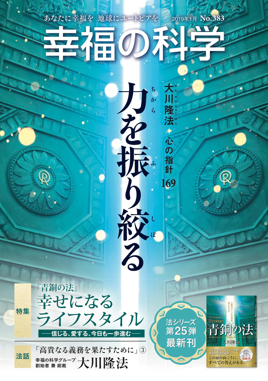月刊「幸福の科学」383号
