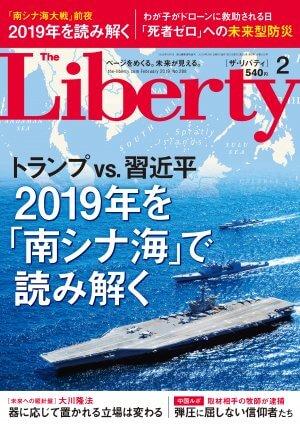 リバティ2019年2月号 表紙