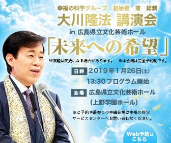 大川隆法講演会「未来への希望」in広島(WEB申込受付中)