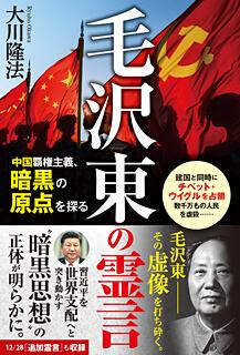 『毛沢東の霊言―中国覇権主義、暗黒の原点を探る―』(大川隆法 著)1/16(水) 発刊【幸福の科学書籍情報】
