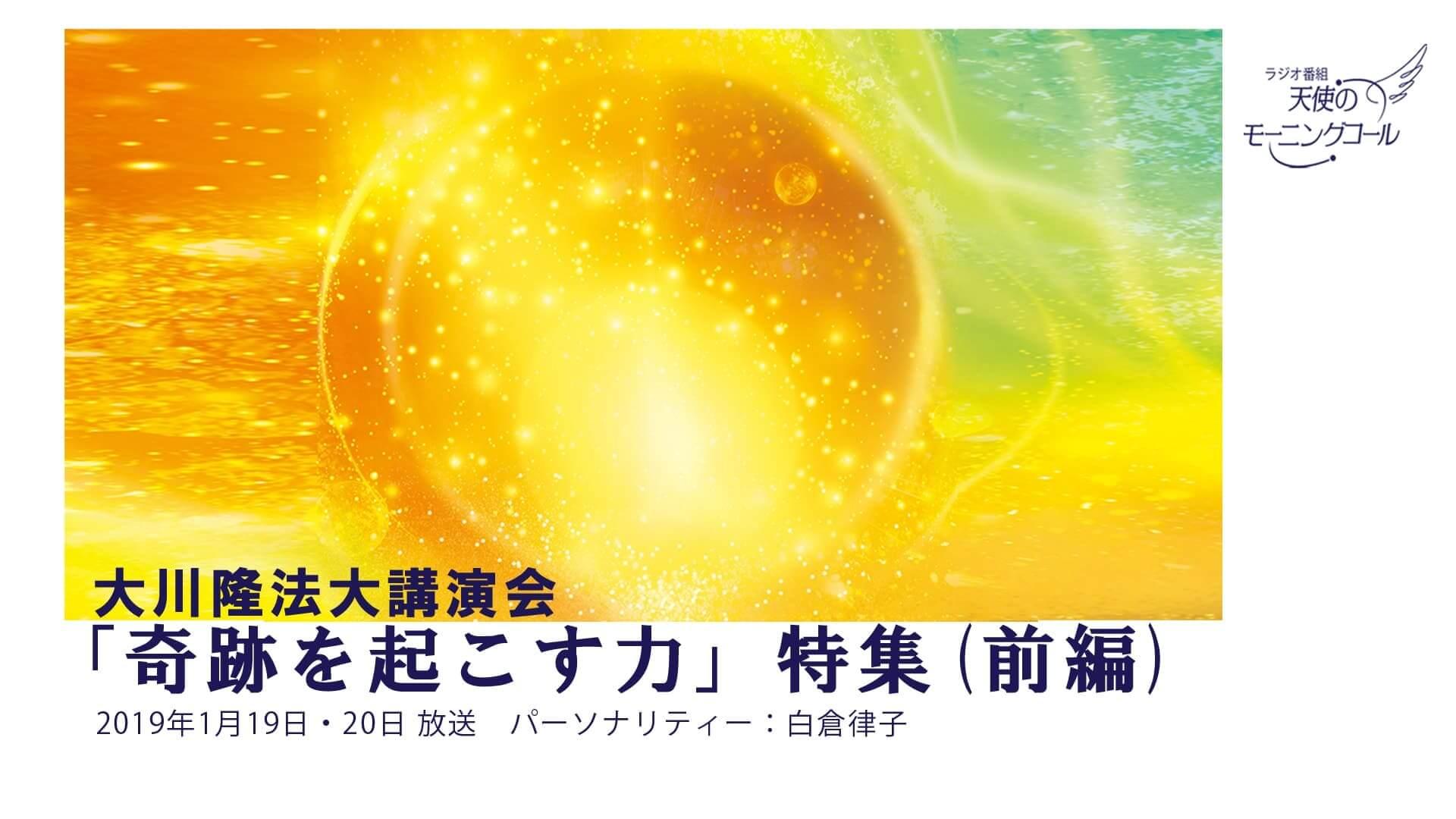 大川隆法講演会「奇跡を起こす力」特集(前編)