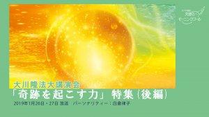 大川隆法講演会「奇跡を起こす力」特集(後編)