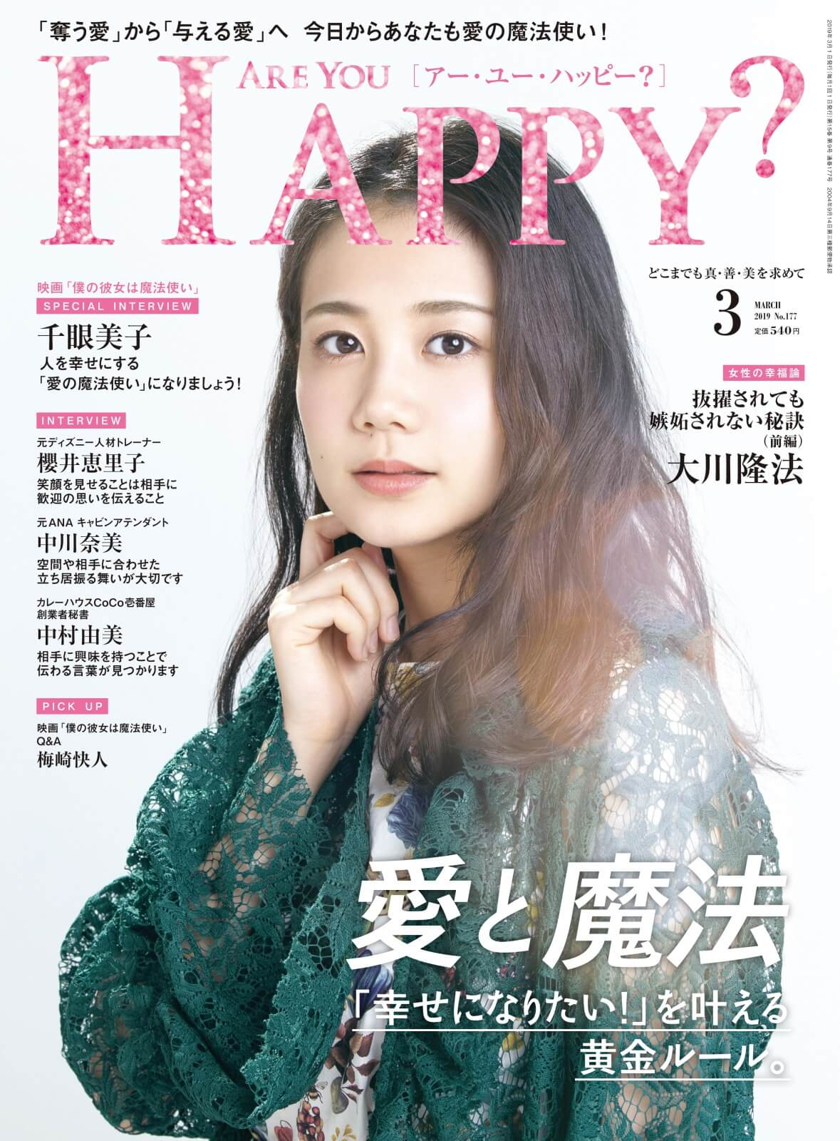 Are You Happy 2019年3月号