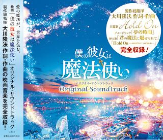『映画「僕の彼女は魔法使い」オリジナル・サウンドトラック』2/22(金) リリース!