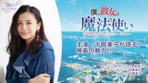 主演・千眼美子が語る、映画「僕の彼女は魔法使い」の魅力!(2019/2/23、24放送)【天使のモーニングコール 1430回】サムネイル