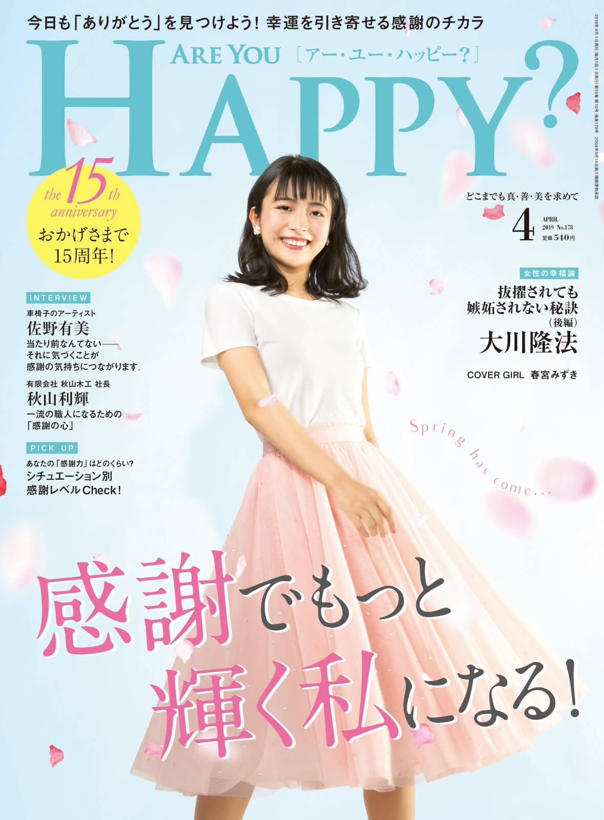 Are You Happy 2019年4月号