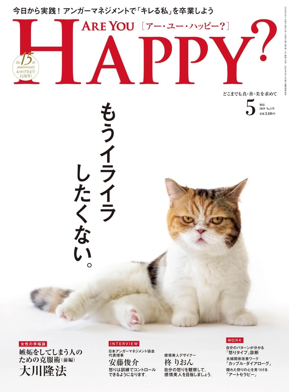 Are You Happy 2019年5月号