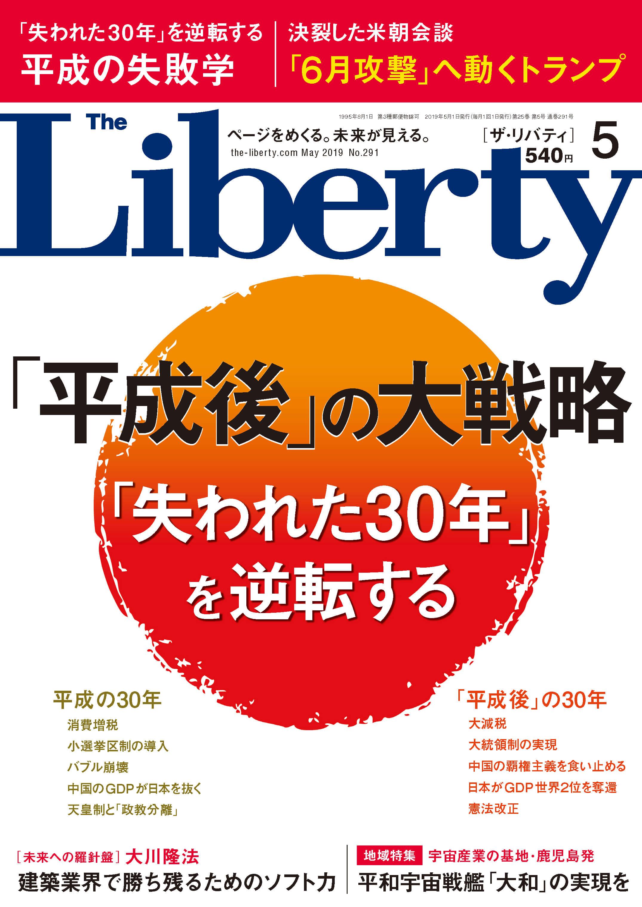 「ザ・リバティ」2019年5月号