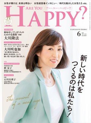 アユハ2019年6月号表紙