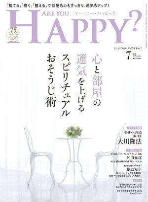 アユハ2019年7月号表紙