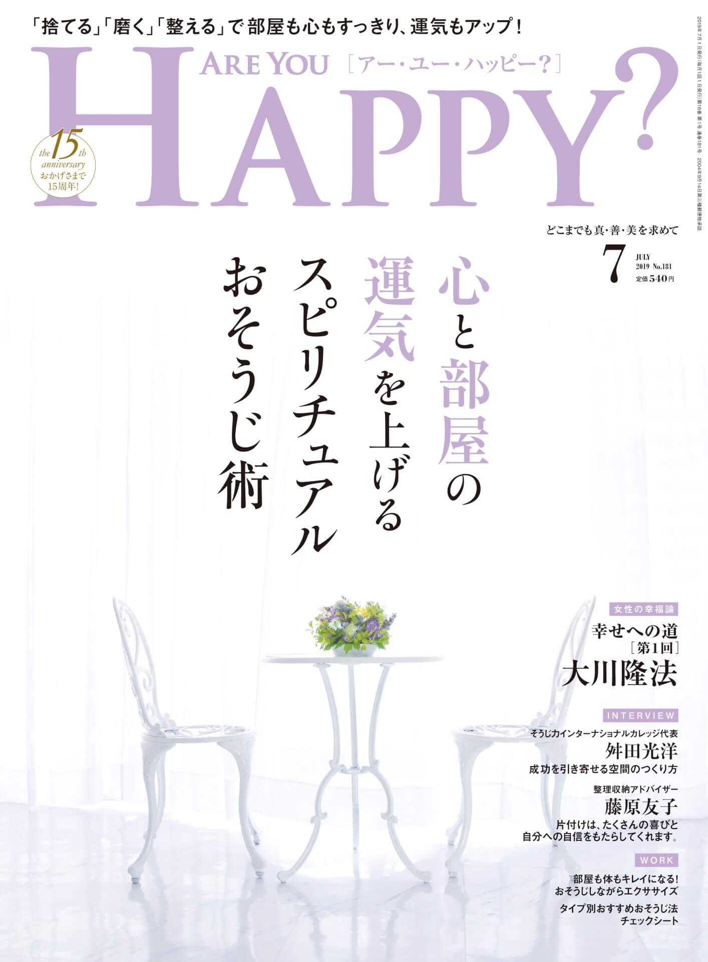 Are You Happy 2019年7月号