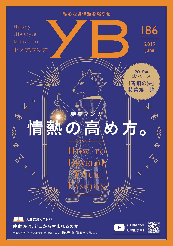 月刊「ヤング・ブッダ」2019年6月号