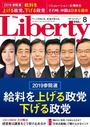 ザ・リバティ2019年8月号表紙