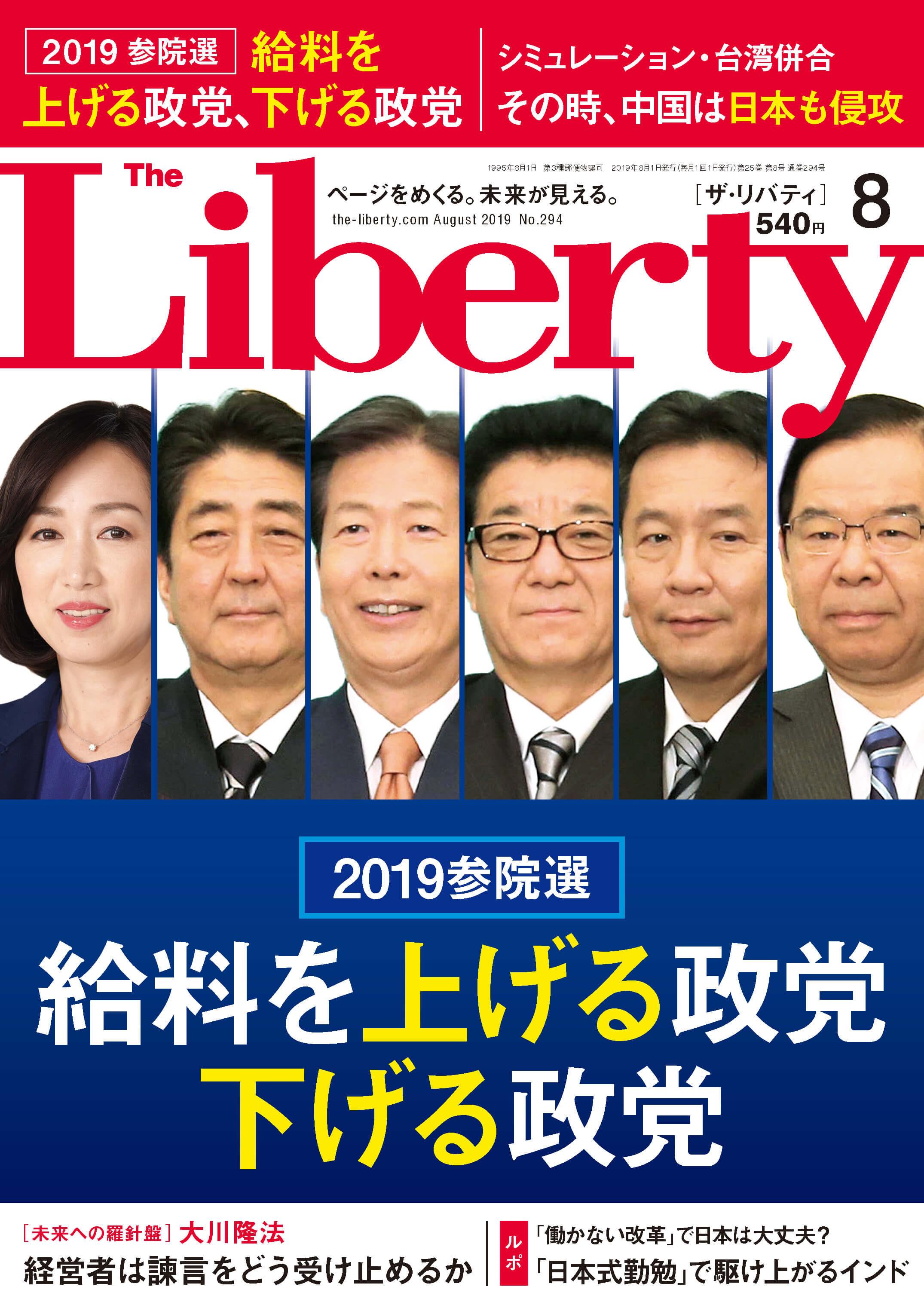 「ザ・リバティ」2019年8月号
