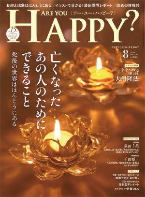 アユハ2019年8月号表紙