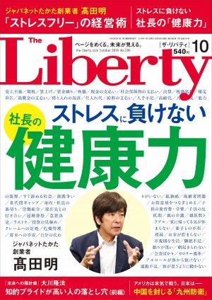 リバティ2019年10月号表紙