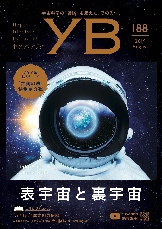 月刊「ヤング・ブッダ」2019年8月号