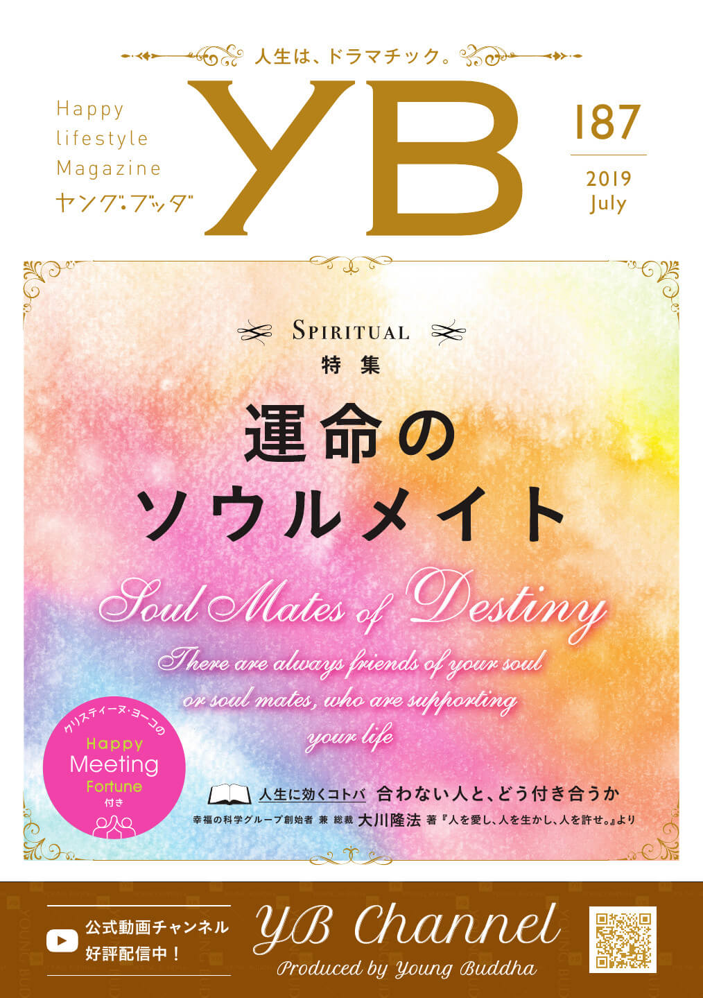 月刊「ヤング・ブッダ」2019年7月号