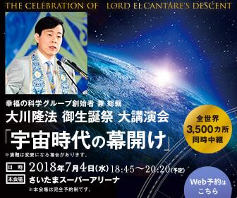 2018年大川隆法 御生誕祭大講演会「宇宙時代の幕開け」(7/4さいたま)のご案内