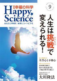 機関誌 月刊「幸福の科学」2014年9月号(No.331)
