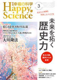 月刊「幸福の科学」2015年3月号(No.337)