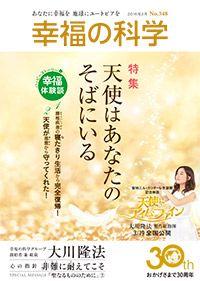 月刊「幸福の科学」2月号