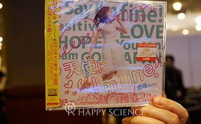 "CD_天使に""I'mFine"""